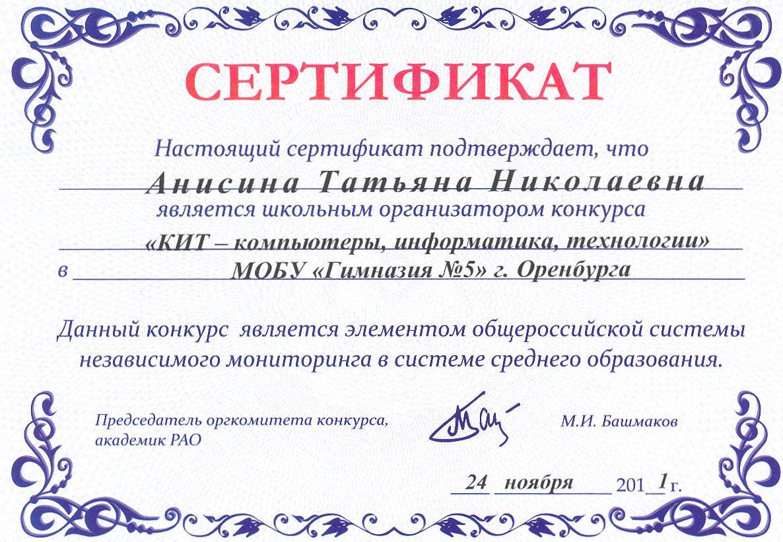 Результаты всероссийского конкурс