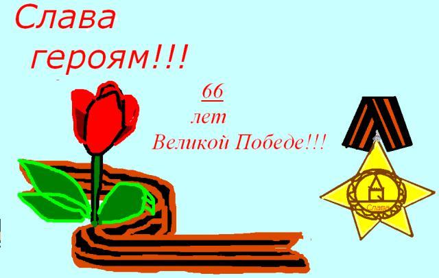 "Кремина Анна 4""Б"""
