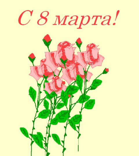 """Розы"" Дебалтовкий Кирилл 4Б класс"