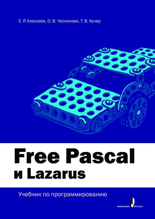 Pascal учебники pdf скачать